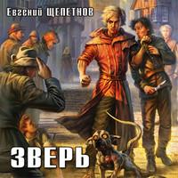 Евгений щепетнов аудиокниги скачать торрент