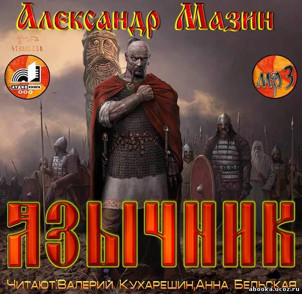 АЛЕКСАНДР МАЗИН АУДИОКНИГА ВАРЯГ СКАЧАТЬ БЕСПЛАТНО
